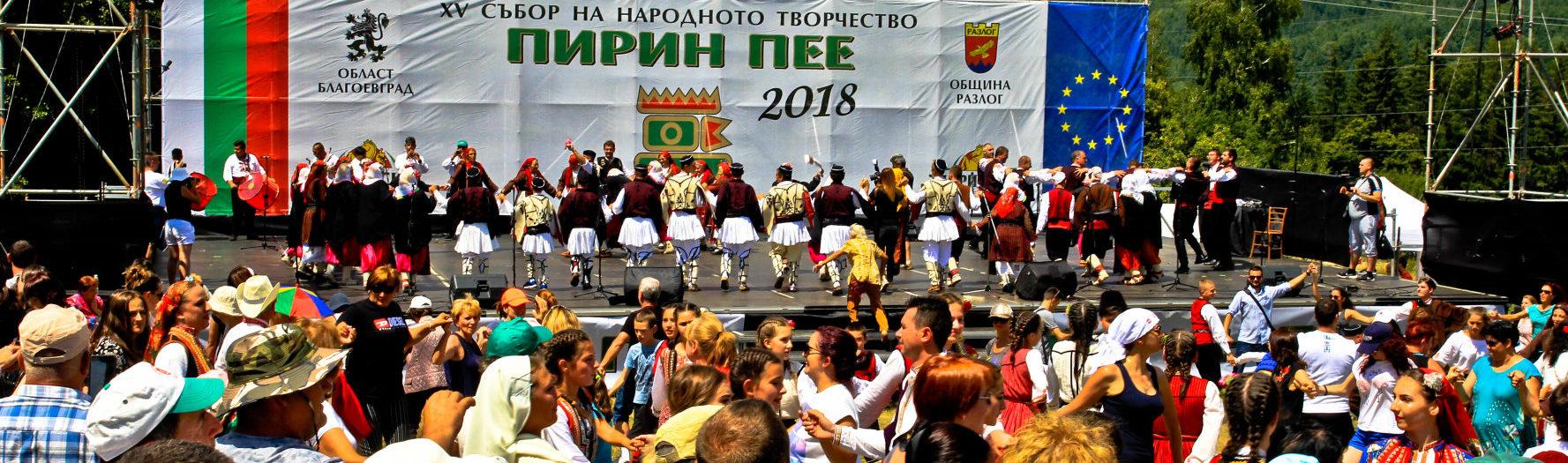 Пирин пее 2018 - повече от 2000 участници пяха на 4 сцени