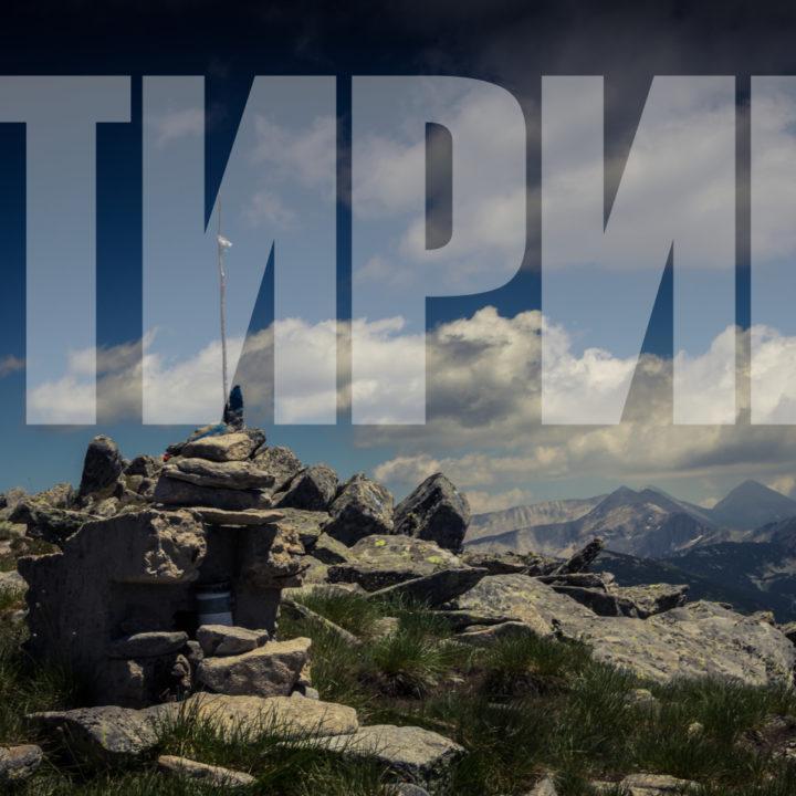 Снимки на връх Пирин