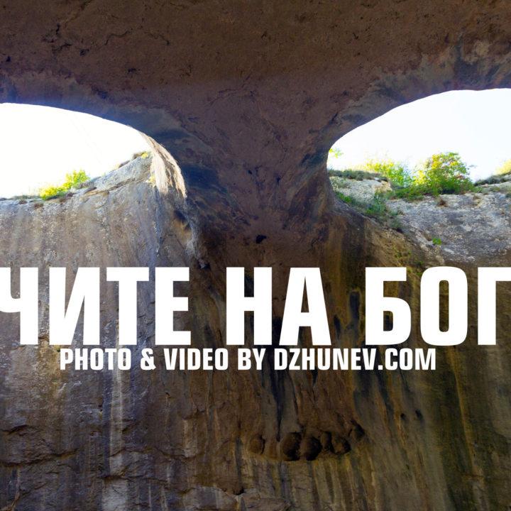 Божиите очи - Пещерата, която ще Ви остави без дъх